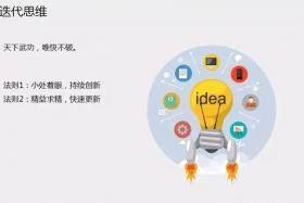 如风营销:解读--互联网的赚钱思维是什么?
