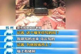 """如风营销:巧借""""马云""""送福庆猪年"""